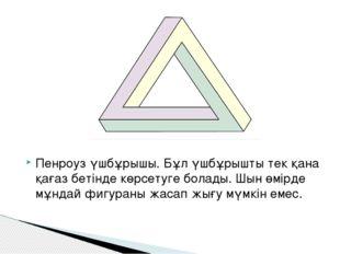 Пенроуз үшбұрышы. Бұл үшбұрышты тек қана қағаз бетінде көрсетуге болады. Шын