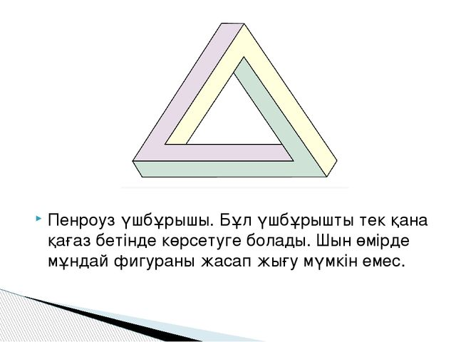 Пенроуз үшбұрышы. Бұл үшбұрышты тек қана қағаз бетінде көрсетуге болады. Шын...