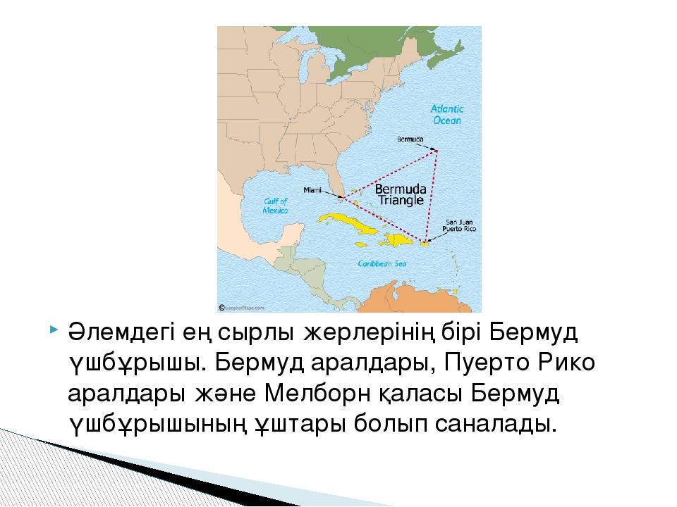 Әлемдегі ең сырлы жерлерінің бірі Бермуд үшбұрышы. Бермуд аралдары, Пуерто Ри...