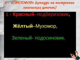 4 - «СВЕТОФОР» (конкурс на построение логических цепочек) 1 - Красный–подбере