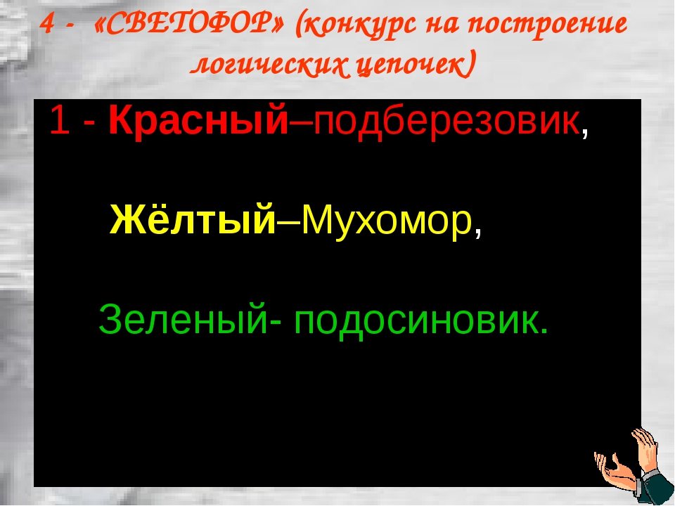 4 - «СВЕТОФОР» (конкурс на построение логических цепочек) 1 - Красный–подбере...