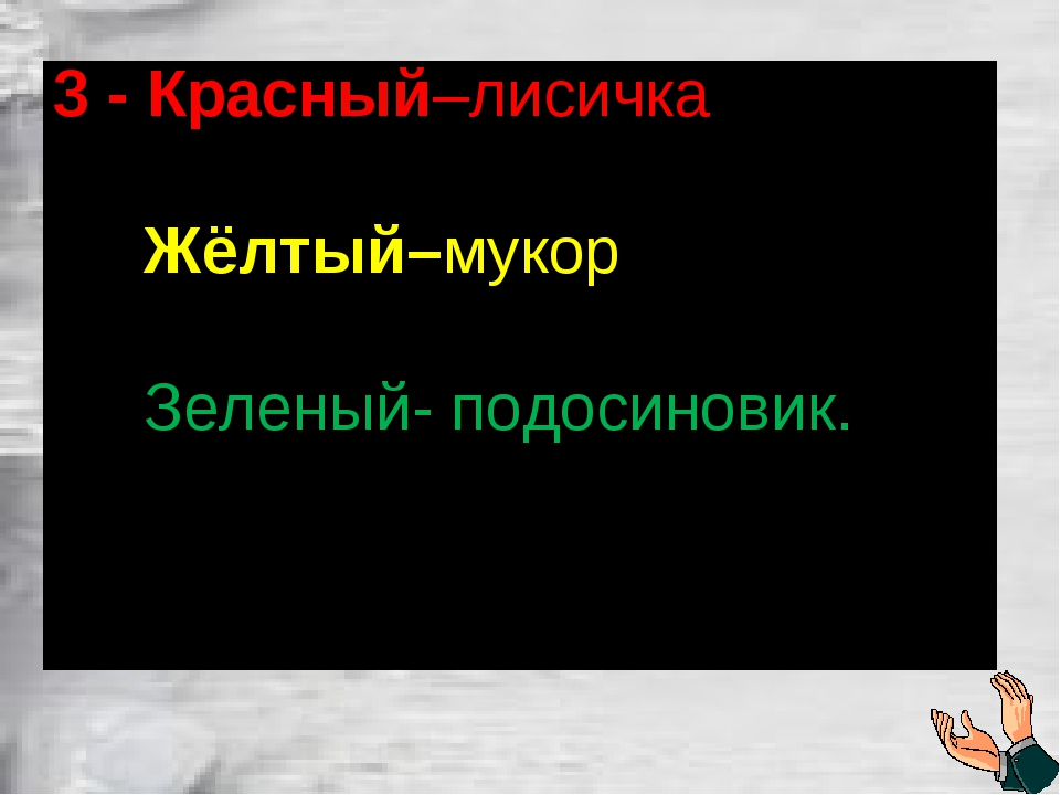3 - Красный–лисичка Жёлтый–мукор Зеленый- подосиновик.