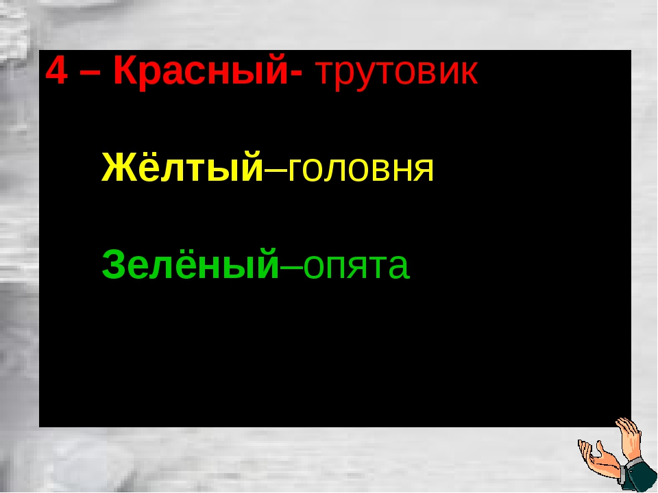 4 – Красный- трутовик Жёлтый–головня Зелёный–опята