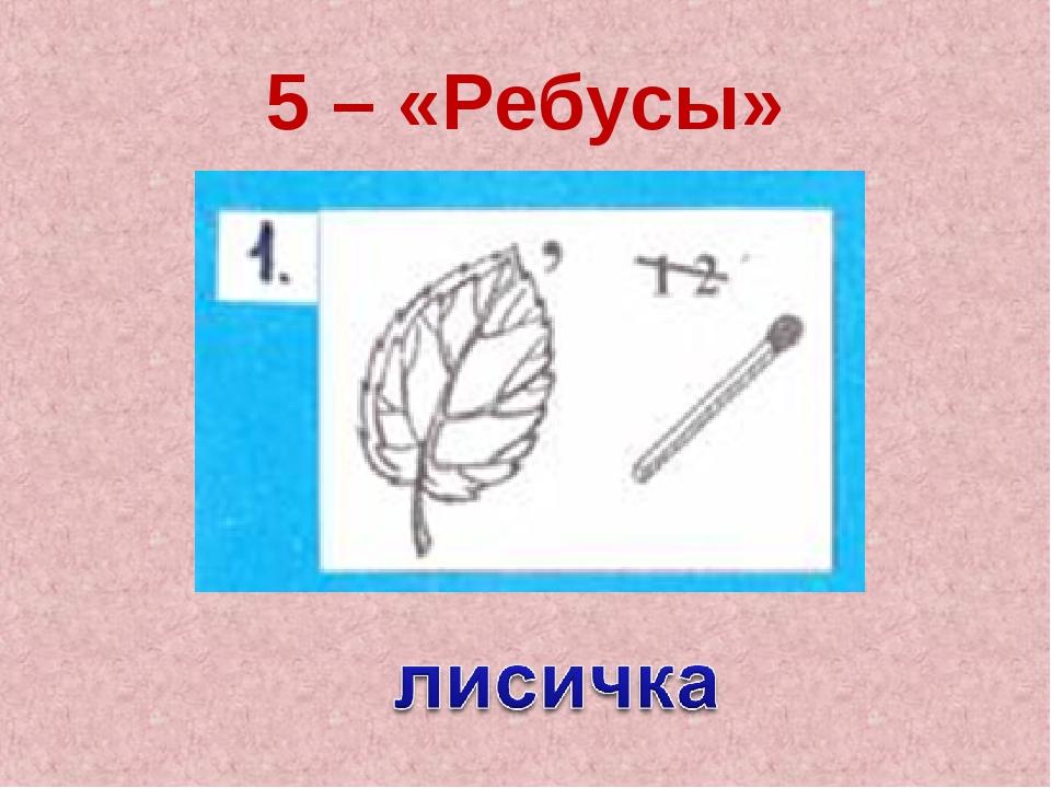 5 – «Ребусы»