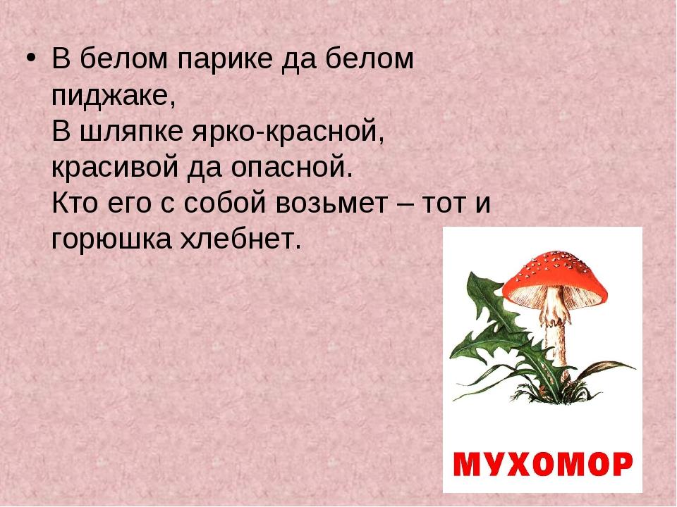 В белом парике да белом пиджаке, В шляпке ярко-красной, красивой да опасной....