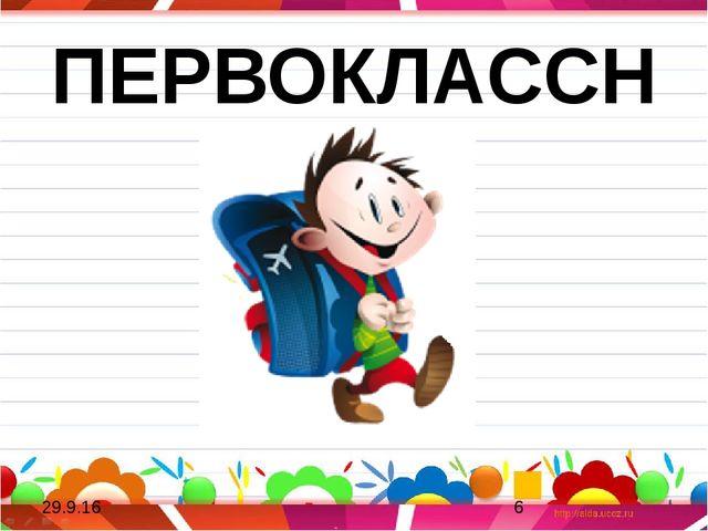 ПЕРВОКЛАССНИК