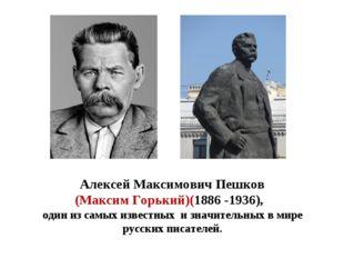 Алексей Максимович Пешков (Максим Горький)(1886 -1936), один из самых извест