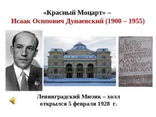 «Красный Моцарт» – Исаак Осипович Дунаевский (1900 – 1955) Ленинградский Мюзи