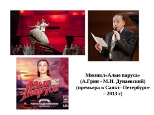 Мюзикл«Алые паруса» (А.Грин - М.И. Дунаевский) (премьера в Санкт- Петербурге
