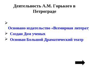 Деятельность А.М. Горького в Петрограде Основано издательство «Всемирная лите