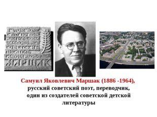Самуил Яковлевич Маршак (1886 -1964), русский советский поэт, переводчик, оди