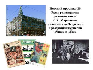 Невский проспект,28 Здесь размещалось организованное С.Я. Маршаком издательст