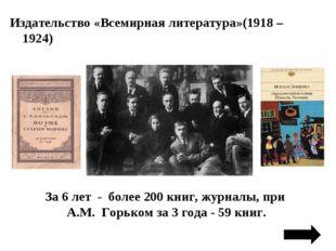 Издательство «Всемирная литература»(1918 – 1924) За 6 лет - более 200 книг, ж