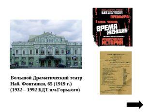 Большой Драматический театр Наб. Фонтанки, 65 (1919 г.) (1932 – 1992 БДТ им.Г