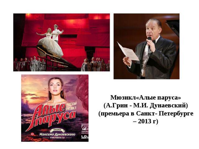Мюзикл«Алые паруса» (А.Грин - М.И. Дунаевский) (премьера в Санкт- Петербурге...