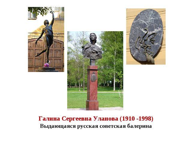 Галина Сергеевна Уланова (1910 -1998) Выдающаяся русская советская балерина