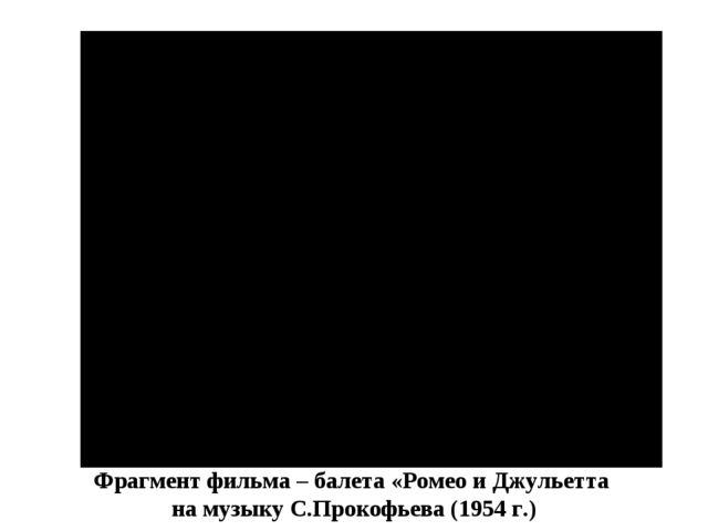 Фрагмент фильма – балета «Ромео и Джульетта на музыку С.Прокофьева (1954 г.)