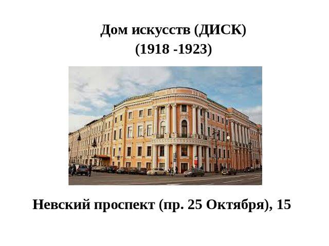 Дом искусств (ДИСК) (1918 -1923) Невский проспект (пр. 25 Октября), 15