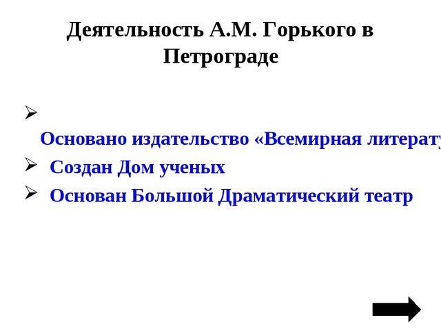 Деятельность А.М. Горького в Петрограде Основано издательство «Всемирная лите...