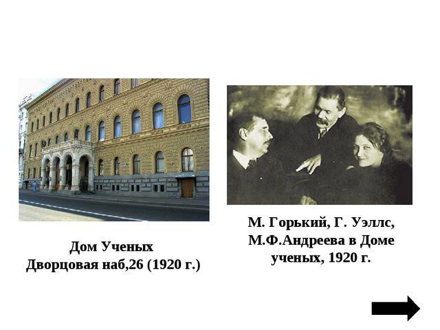 Дом Ученых Дворцовая наб,26 (1920 г.) М. Горький, Г. Уэллс, М.Ф.Андреева в До...