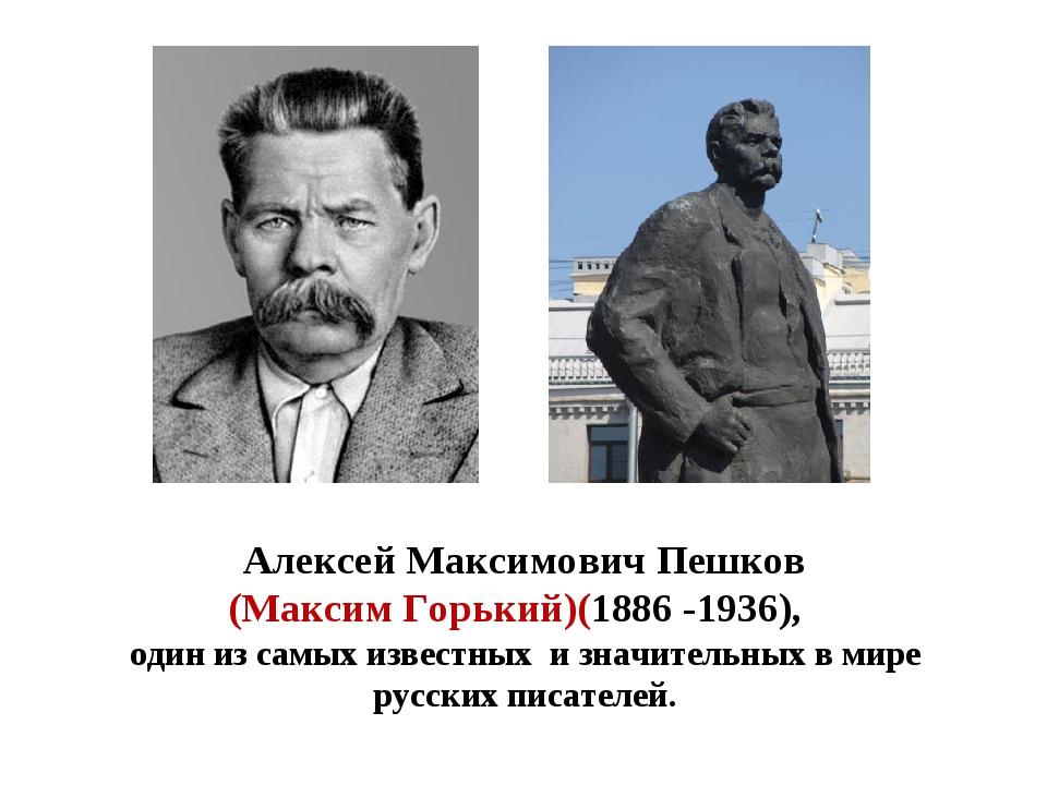 Алексей Максимович Пешков (Максим Горький)(1886 -1936), один из самых извест...