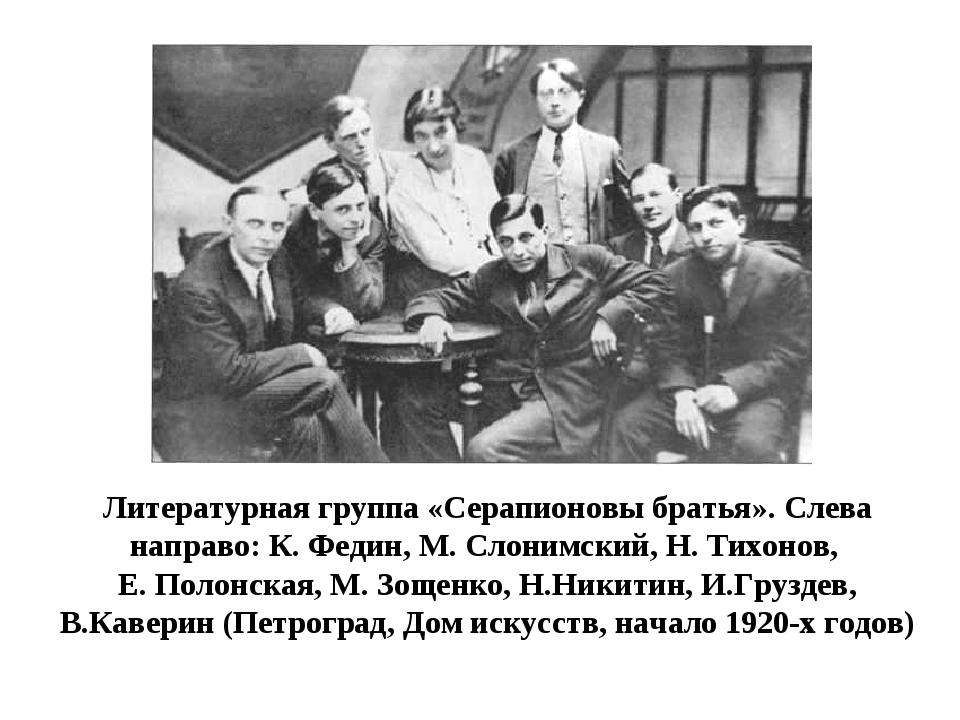 Литературная группа «Серапионовы братья». Слева направо: К. Федин, М. Слонимс...