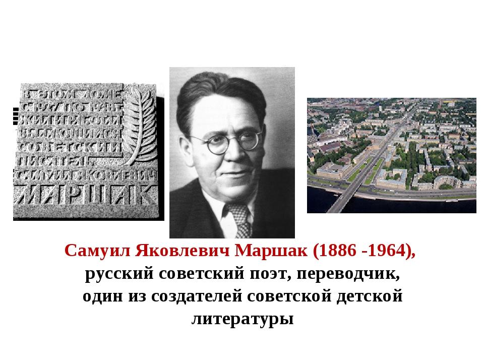 Самуил Яковлевич Маршак (1886 -1964), русский советский поэт, переводчик, оди...