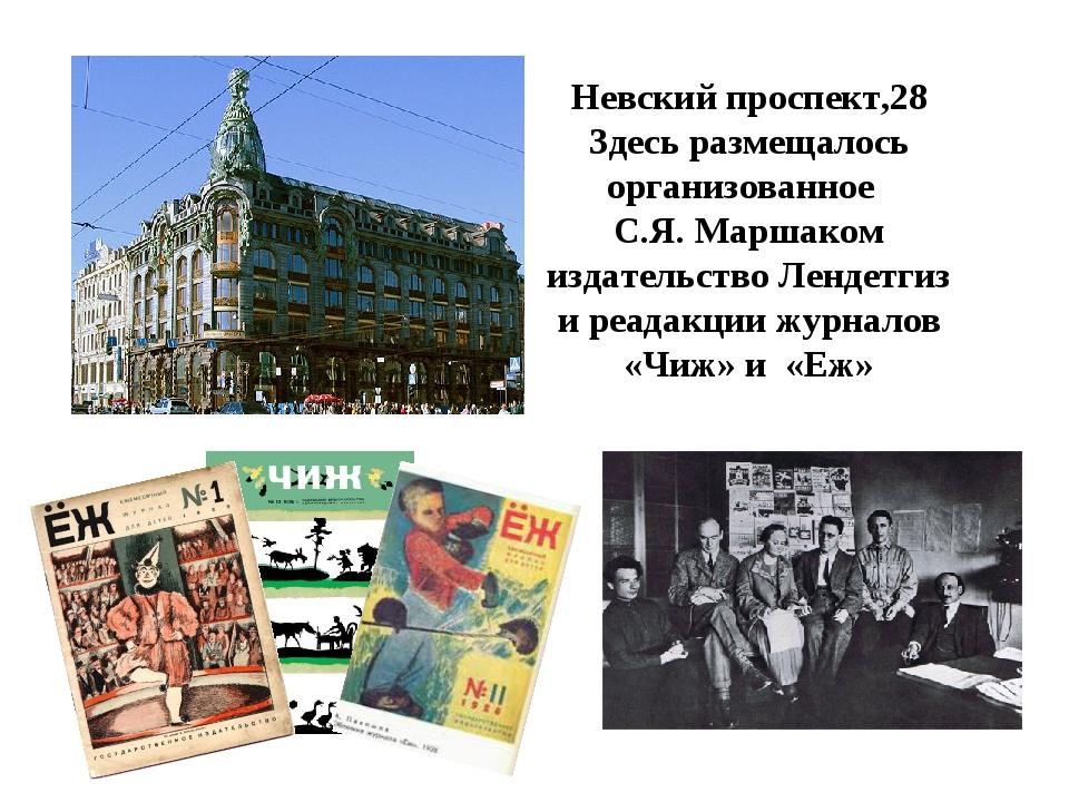 Невский проспект,28 Здесь размещалось организованное С.Я. Маршаком издательст...