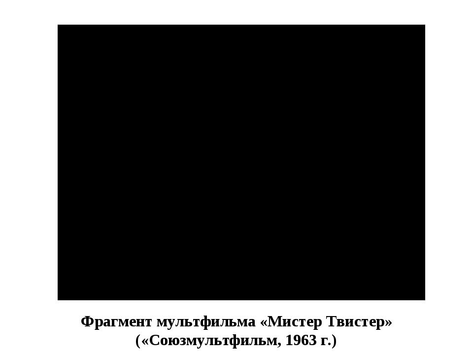 Фрагмент мультфильма «Мистер Твистер» («Союзмультфильм, 1963 г.)