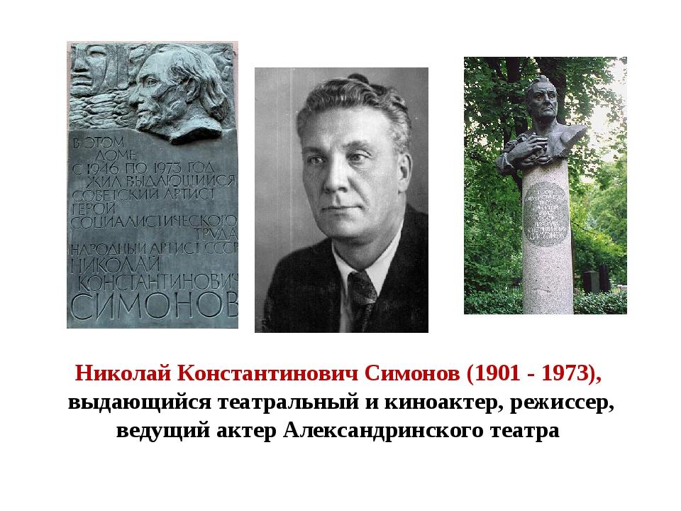 Николай Константинович Симонов (1901 - 1973), выдающийся театральный и киноак...