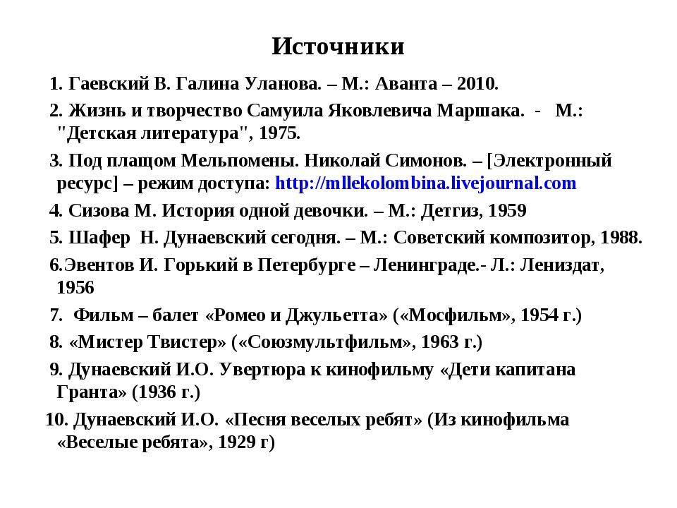 Источники 1. Гаевский В. Галина Уланова. – М.: Аванта – 2010. 2. Жизнь и твор...