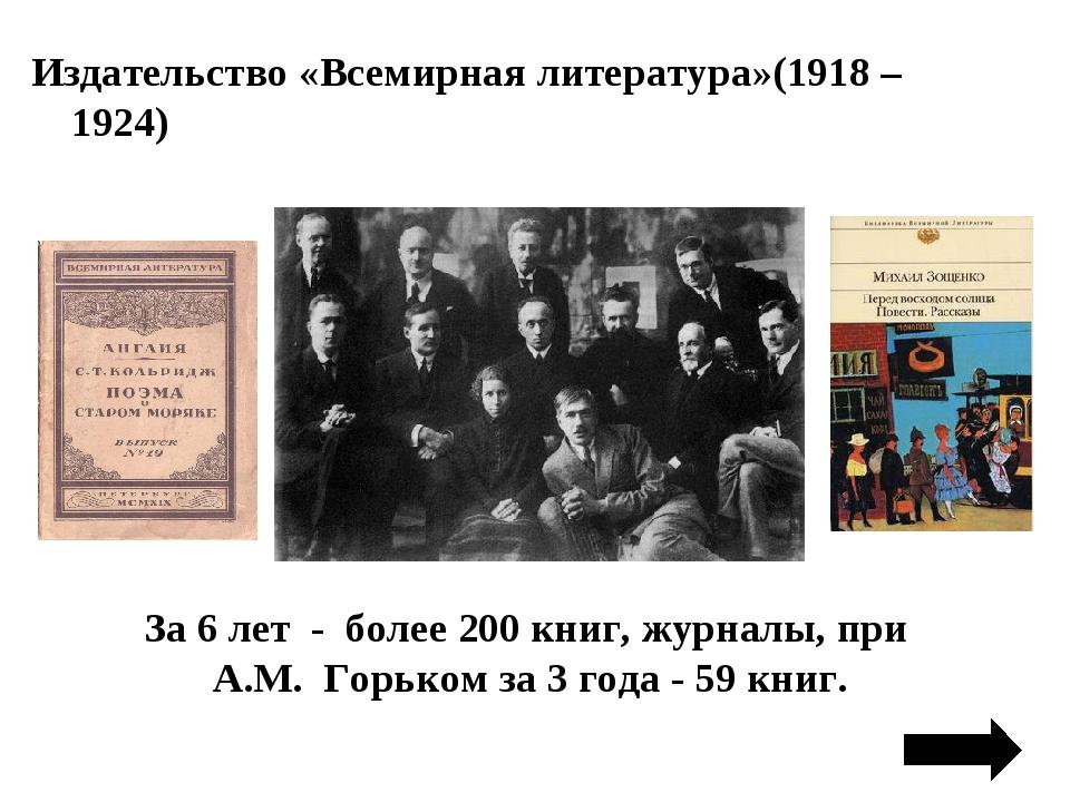 Издательство «Всемирная литература»(1918 – 1924) За 6 лет - более 200 книг, ж...