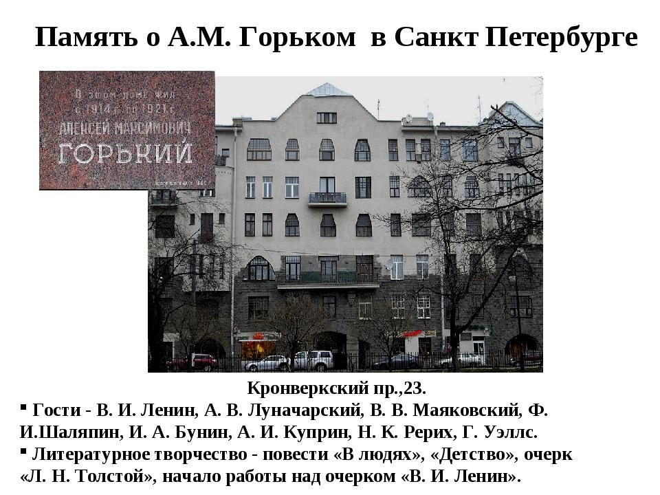 Память о А.М. Горьком в Санкт Петербурге Кронверкский пр.,23. Гости - В. И. Л...