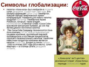 Символы глобализации: Напиток «Кока-кола» был изобретён в Атланте (штат Джорд