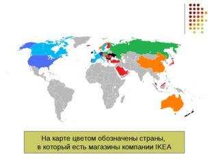 На карте цветом обозначены страны, в который есть магазины компании IKEA