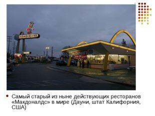 Самый старый из ныне действующих ресторанов «Макдоналдс» в мире (Дауни, штат