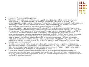 [править] Условия присоединения В декабре 2006 года была опубликована подробн