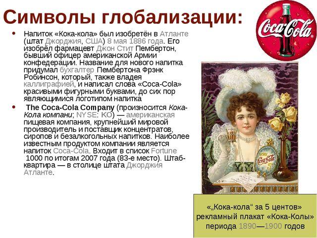 Символы глобализации: Напиток «Кока-кола» был изобретён в Атланте (штат Джорд...