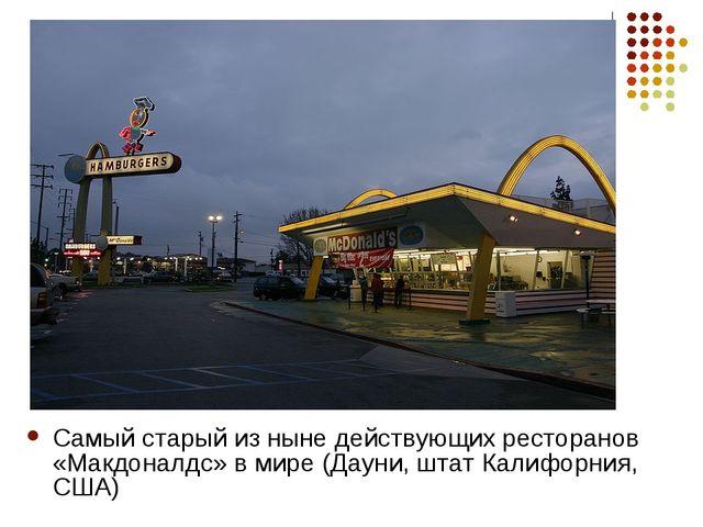 Самый старый из ныне действующих ресторанов «Макдоналдс» в мире (Дауни, штат...