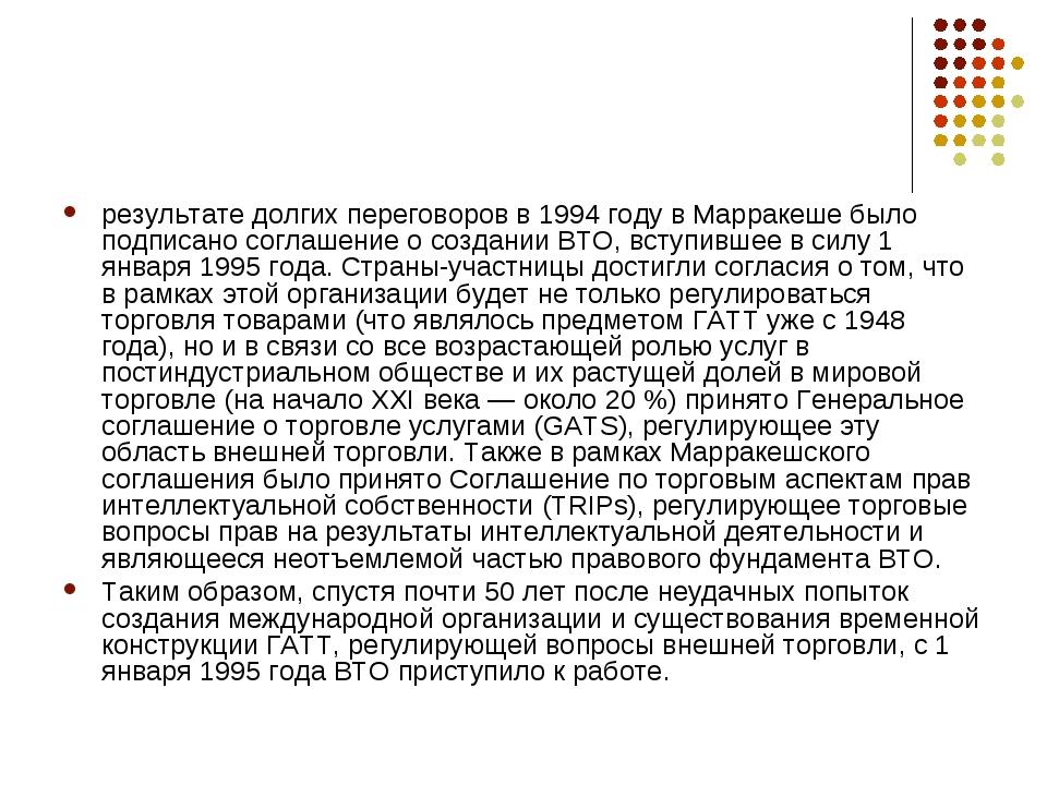 результате долгих переговоров в 1994 году в Марракеше было подписано соглашен...