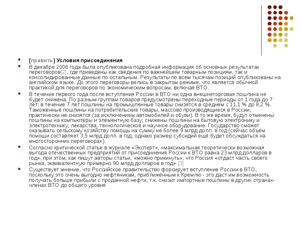 [править] Условия присоединения В декабре 2006 года была опубликована подробн...