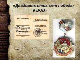 «Двадцать пять лет победы в ВОВ»