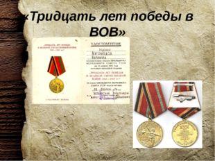«Тридцать лет победы в ВОВ»