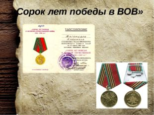 «Сорок лет победы в ВОВ»