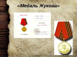 «Медаль Жукова»