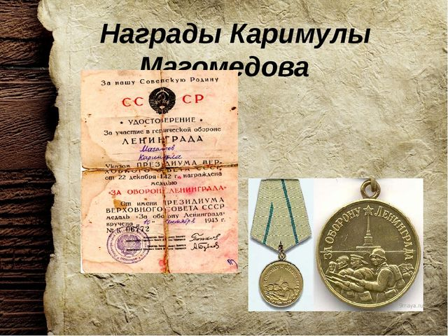 Награды Каримулы Магомедова