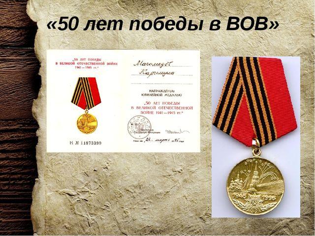 «50 лет победы в ВОВ»