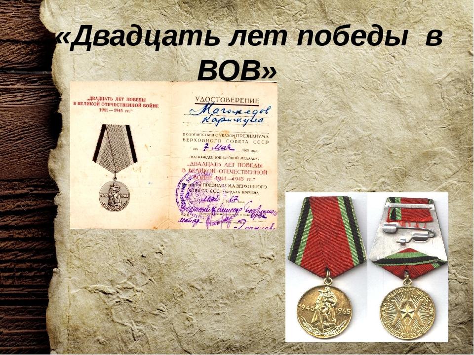 «Двадцать лет победы в ВОВ»