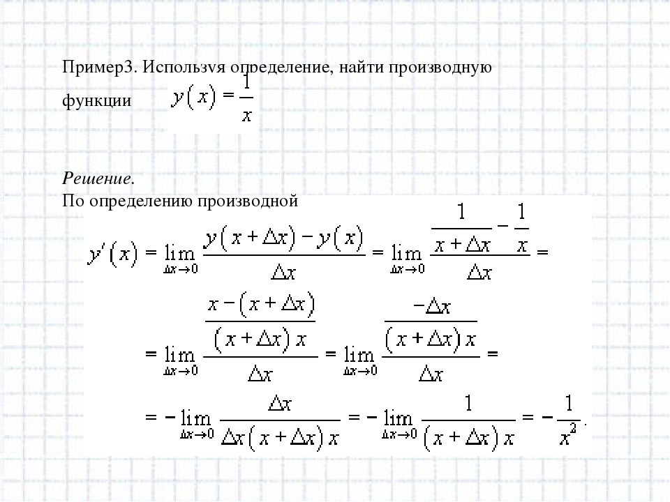 Пример3. Используя определение, найти производную функции . Решение. По опред...