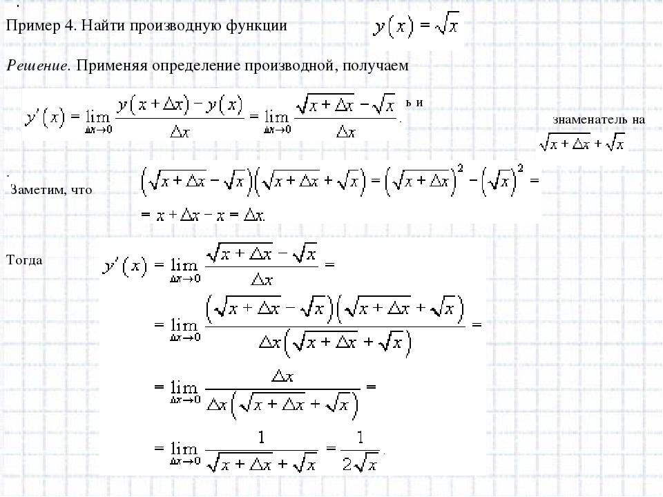 Пример 4. Найти производную функции Решение. Применяя определение производной...